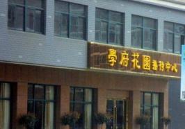 学府花园位于恒禾东尚西方