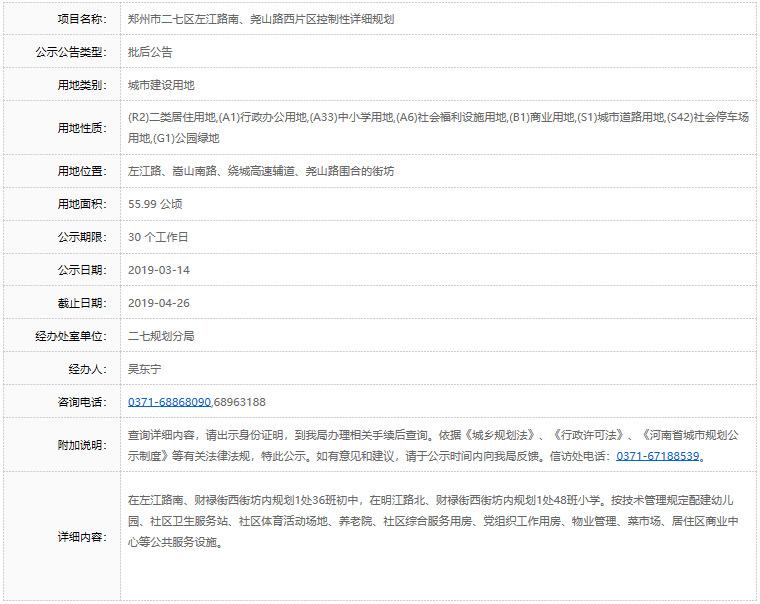 郑州市二七区左江路南、尧山路西片区控制性详细规划.png