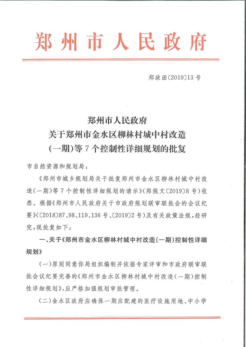 郑州市二七区左江路南、尧山路西片区控制性详细规划1.jpg