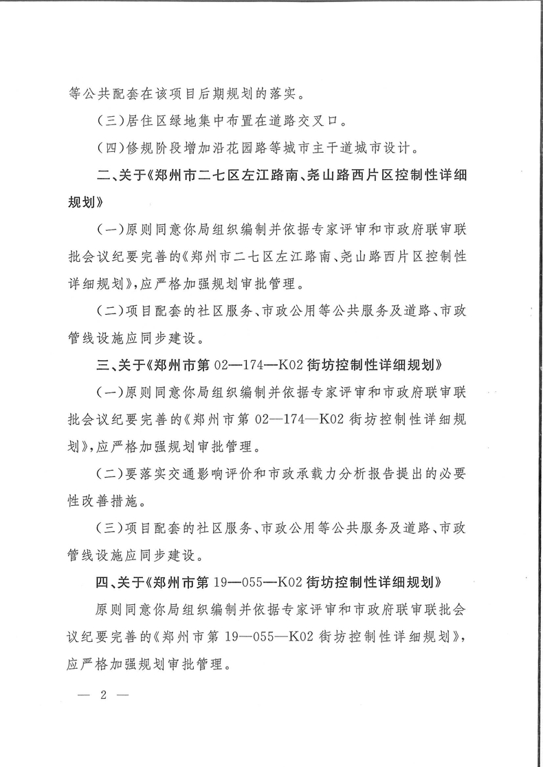 郑州市二七区左江路南、尧山路西片区控制性详细规划2.jpg