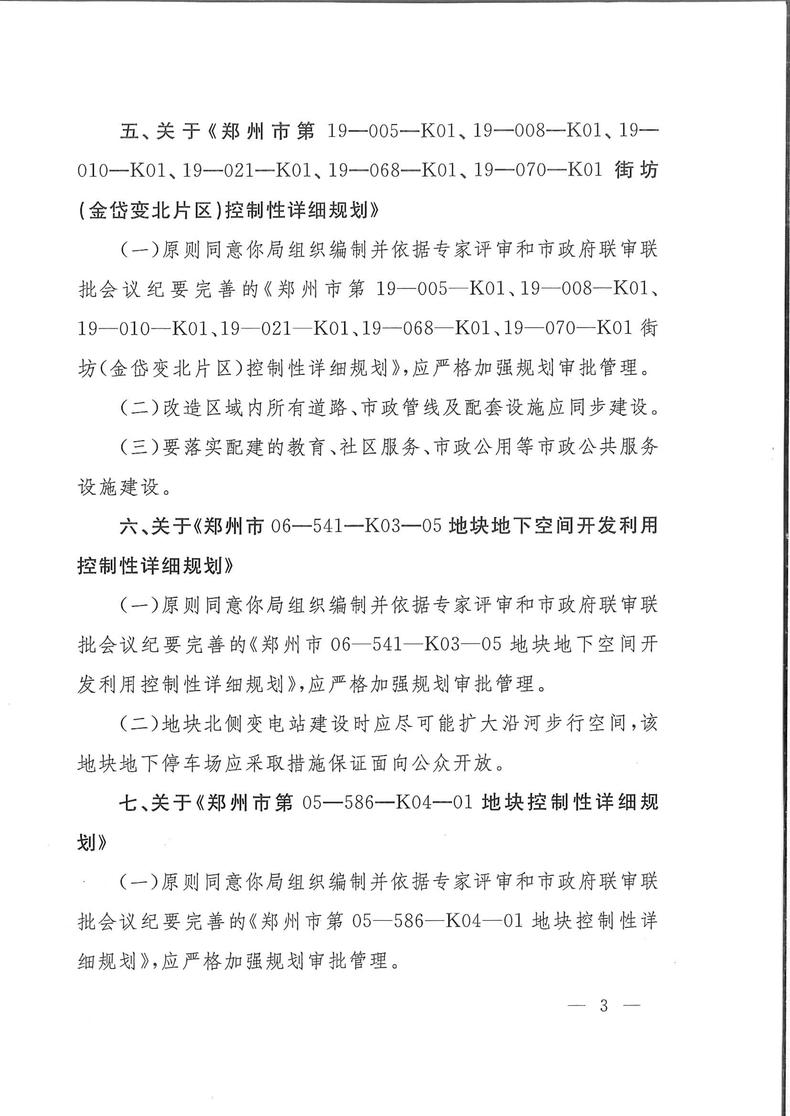郑州市二七区左江路南、尧山路西片区控制性详细规划3.jpg
