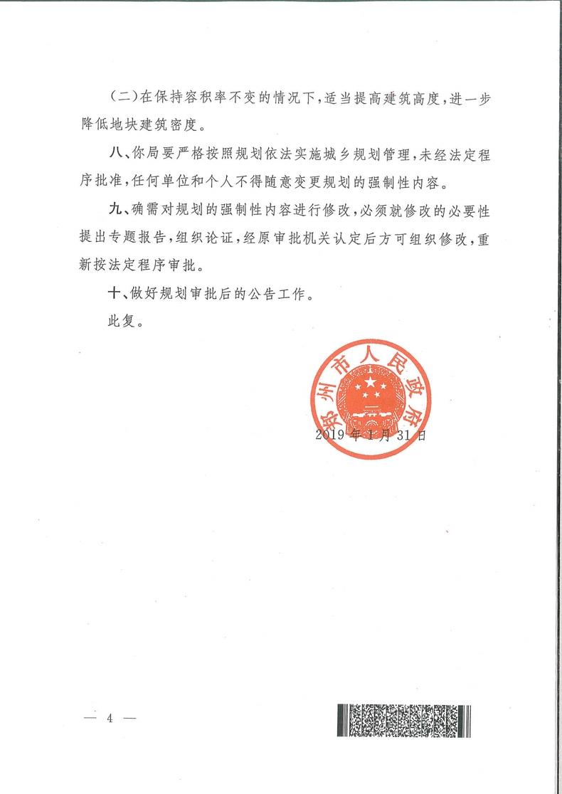 郑州市二七区左江路南、尧山路西片区控制性详细规划4.jpg