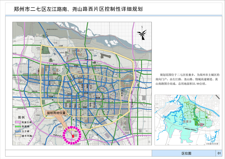 郑州市二七区左江路南、尧山路西片区控制性详细规划5.jpg