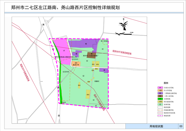 郑州市二七区左江路南、尧山路西片区控制性详细规划6.jpg