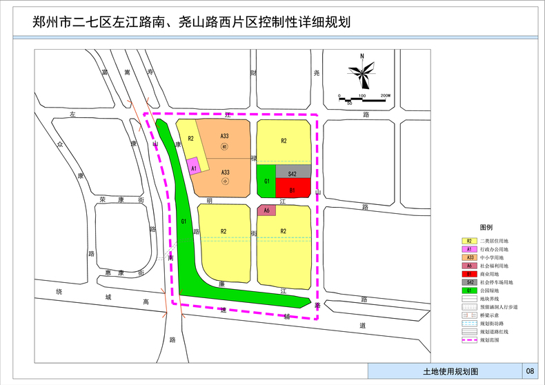 郑州市二七区左江路南、尧山路西片区控制性详细规划7.jpg