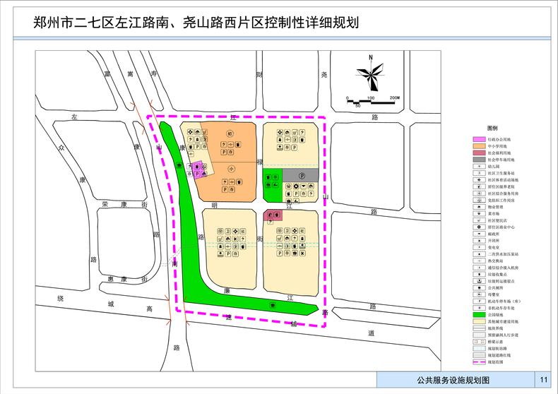 郑州市二七区左江路南、尧山路西片区控制性详细规划8.jpg
