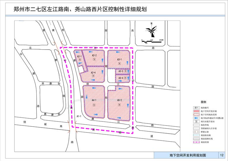 郑州市二七区左江路南、尧山路西片区控制性详细规划9.jpg