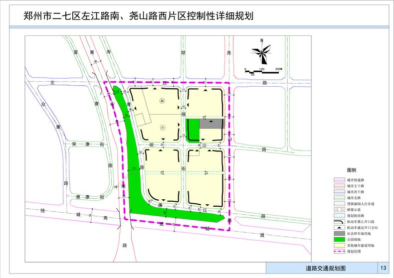 郑州市二七区左江路南、尧山路西片区控制性详细规划10.jpg