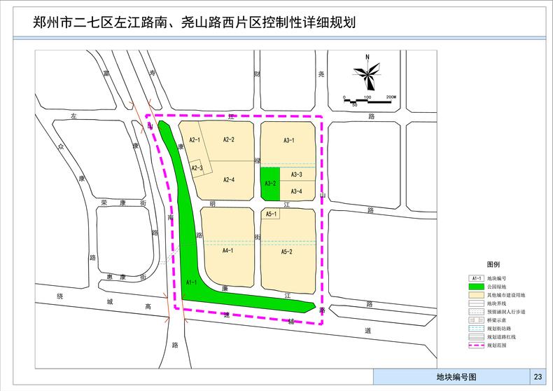 郑州市二七区左江路南、尧山路西片区控制性详细规划11.jpg