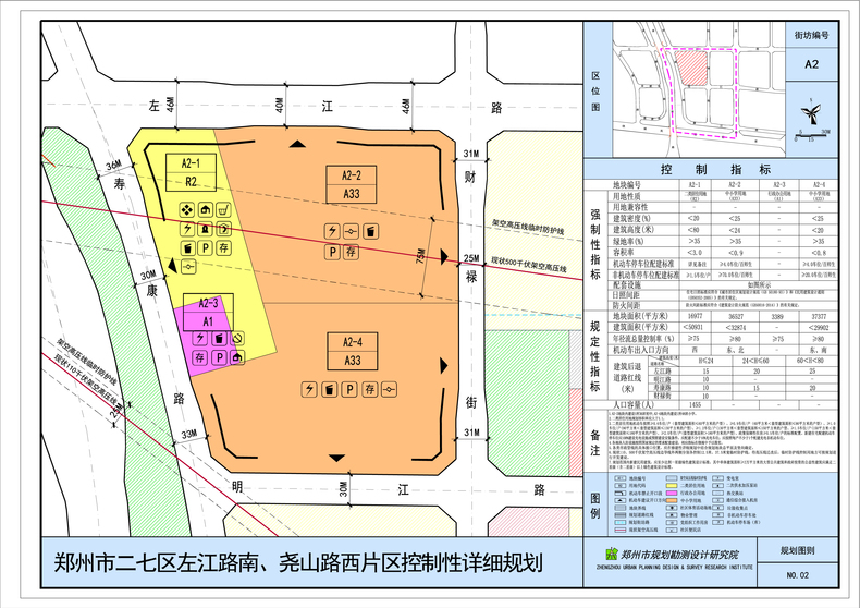 郑州市二七区左江路南、尧山路西片区控制性详细规划13.jpg