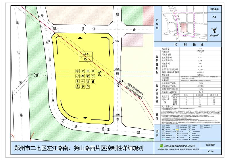 郑州市二七区左江路南、尧山路西片区控制性详细规划15.jpg