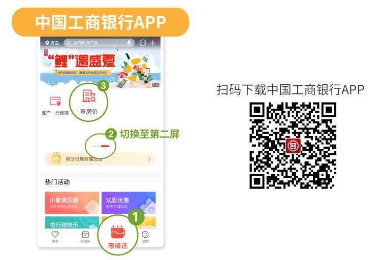 工银App.png