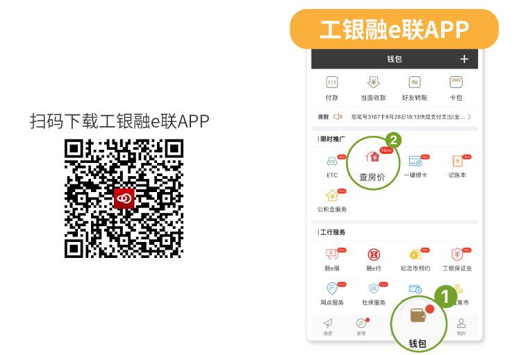 融e联App.png