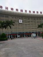 亿丰·百色国际商博城