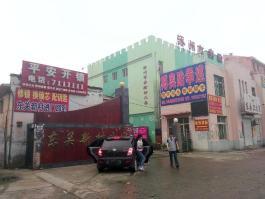 东关新村小区