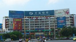 华美财富广场