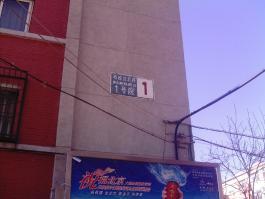 马连洼北路一号院