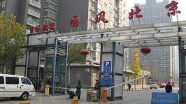 首开·国风北京