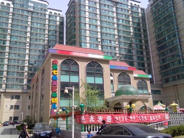 北京七色光艺术幼儿园图片