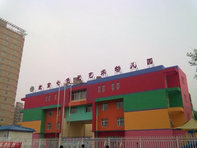 通州区北京七色光艺术幼儿园及周边实景照片