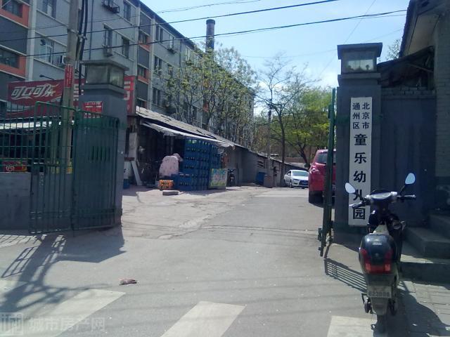 北京市通州区童乐幼儿园图片