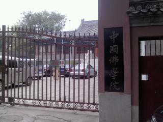 北京佛学院_