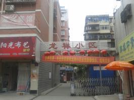 龙祥小区位于东方新天地西方