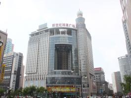 新世纪鸿源广场