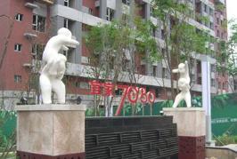宜家7080