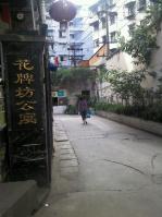 花牌坊公寓