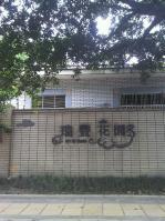 瑞丰花园位于棠湖·泊林镇东南方