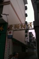 棠湖社区位于棠湖·泊林镇东北方