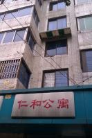 仁和公寓位于棠湖·泊林镇东北方