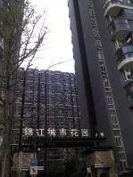 锦江城市花园二期