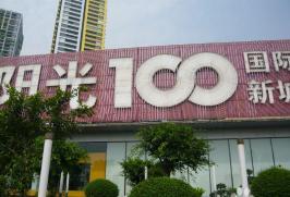 阳光100·国际新城