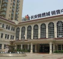 长安·锦绣城