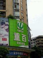 重百荣昌商场