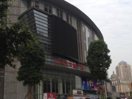 鼎固日月光中心广场