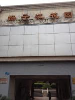 扬子江花园
