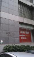 华创国际大厦