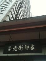 华宇老街印象