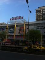 重庆世贸采博城