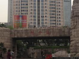 观音桥步行街