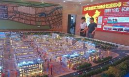 亿联国际商贸城