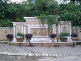 锦绣半山花园