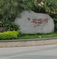 联华·花园城