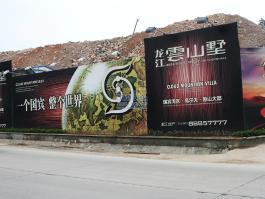 龙江云山墅