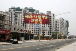 福晟·钱隆学府