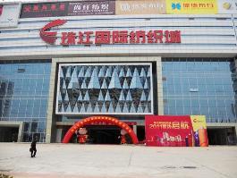 珠江国际纺织城