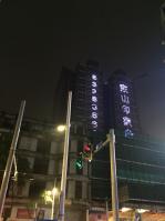 东山印象台